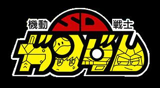 Logo SD Gundam