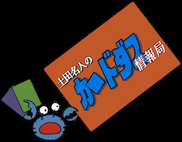 Crabe bleu CIA