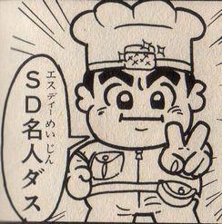 Tsuchida manga