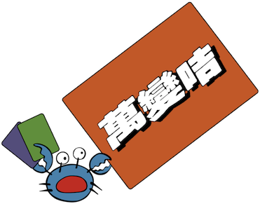 Crabe bleu HK